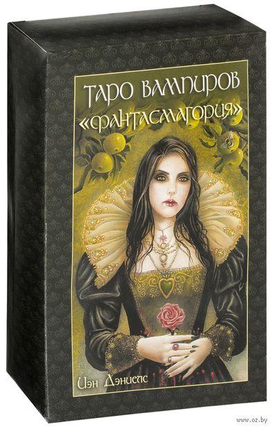 "Таро вампиров ""Фантасмагория"" (+ 78 карт). Иан Дэниелс"