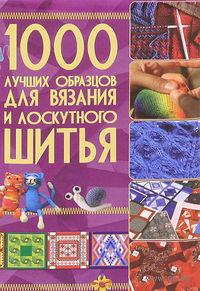 1000 лучших образцов для вязания и лоскутного шитья