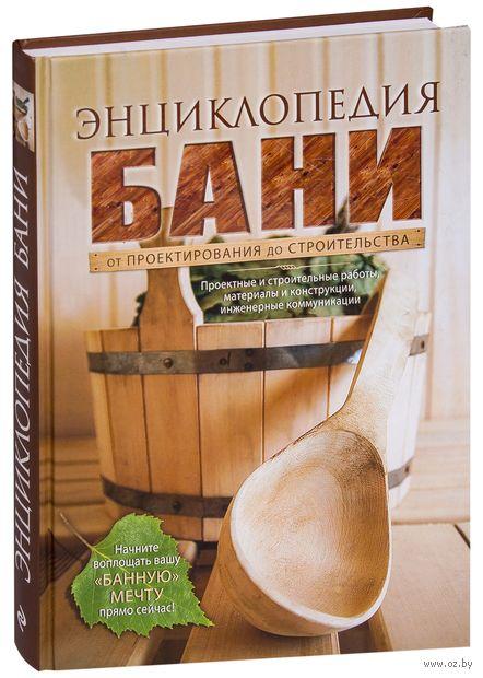 Энциклопедия бани. От проектирования до строительства — фото, картинка