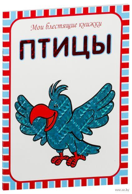 Птицы. Анна Спектор