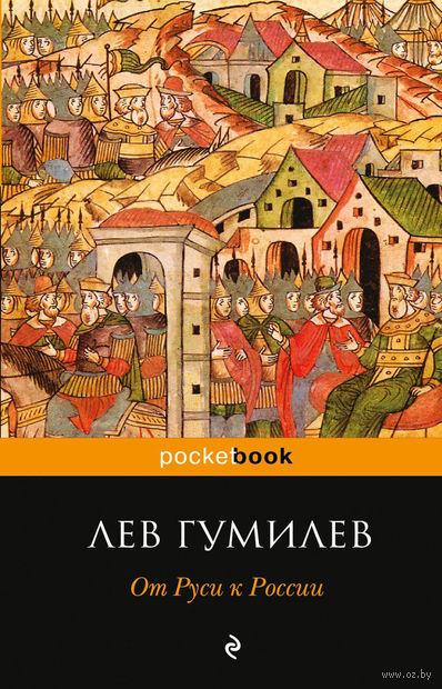 От Руси к России. Лев Гумилев