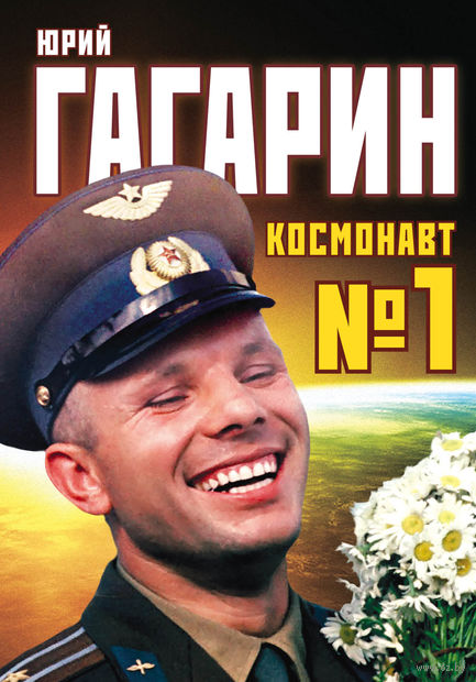 Юрий Гагарин. Космонавт №1. Антон Первушин