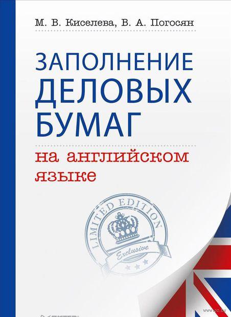 Заполнение деловых бумаг на английском языке. М. Киселева, Виктория Погосян