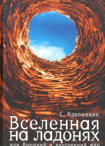 Вселенная на ладонях. Сергей Крапивкин