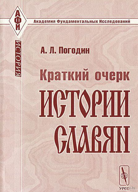 Краткий очерк истории славян. Александр  Погодин