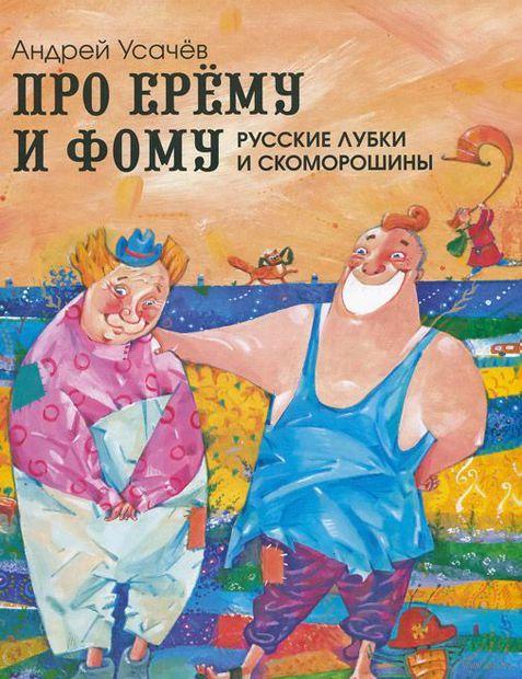 Про Ерему и Фому. Русские лубки и скоморошины. Андрей Усачев