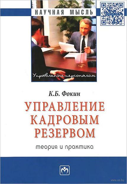 Управление кадровым резервом. Теория и практика. Константин Фокин