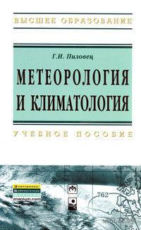 Метеорология и климатология. Г. Пиловец