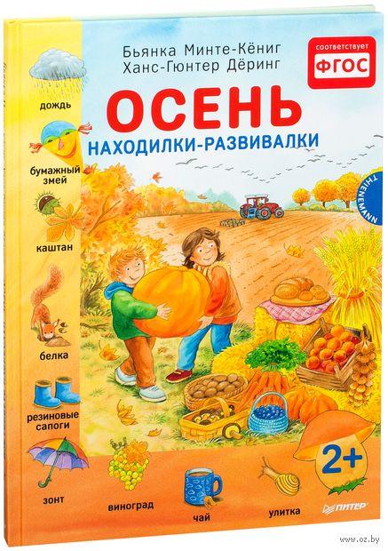 Осень. Находилки-развивалки — фото, картинка