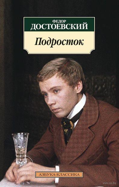 Подросток. Федор Достоевский