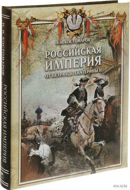 Российская империя от Петра I до Екатерины II — фото, картинка