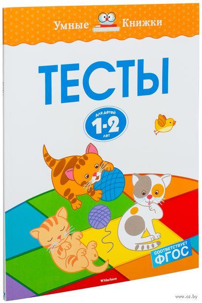 Тесты. Для детей 1-2 лет. Ольга Земцова
