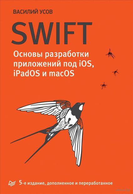 Swift. Основы разработки приложений под iOS. Василий Усов