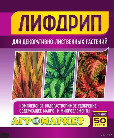 """Удобрение """"Лифдрип для декоративно-лиственных растений"""" (50 г)"""