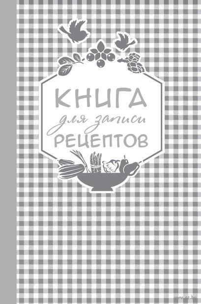 Книга для записи любимых рецептов (Серебряная клеточка)