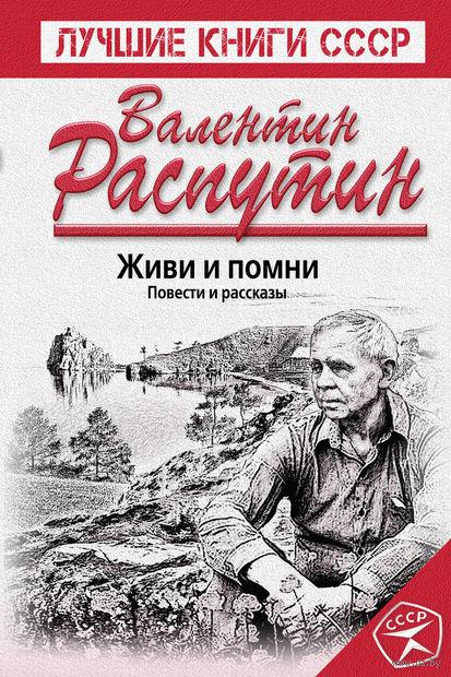 Живи и помни. Повести и рассказы. Валентин Распутин