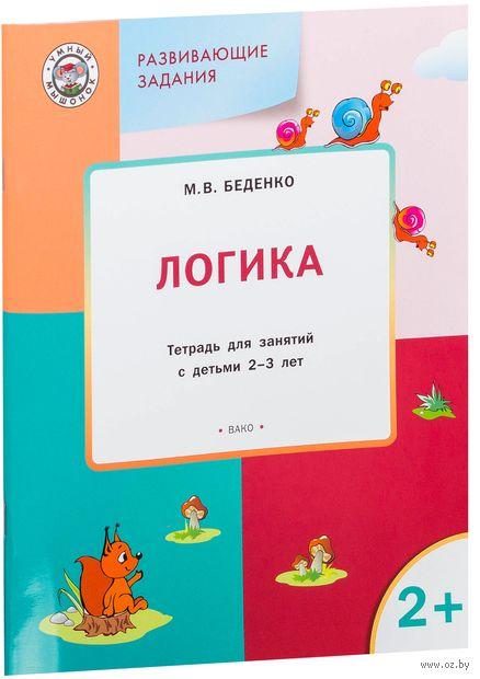 Логика. Развивающие задания. Тетрадь для занятий с детьми 2-3 лет. Марк Беденко