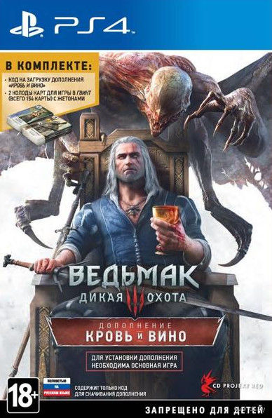 """Ведьмак 3: Дикая Охота - Дополнение """"Кровь и вино"""" (PS4)"""