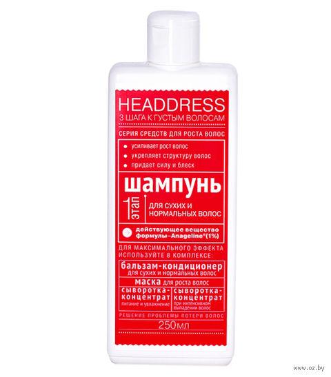 Шампунь для роста волос для сухих и нормальных волос (250 мл)