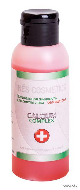 """Жидкость для снятия лака """"Calcium Complex"""" (100 мл)"""