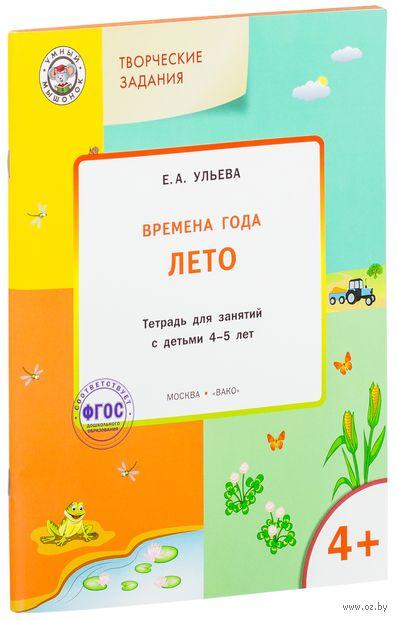 Времена года. Лето. Тетрадь для занятий с детьми 4-5 лет. Елена Ульева