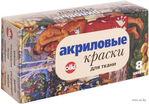 """Краски акриловые по ткани """"Olki"""" (8 цветов)"""
