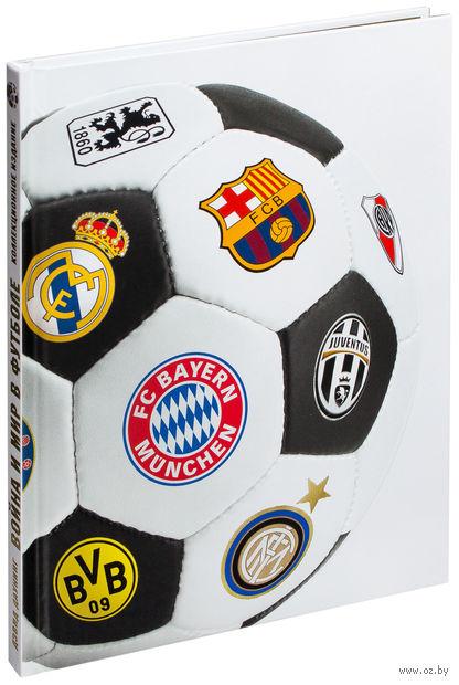 Война и мир в футболе. Коллекционное издание — фото, картинка
