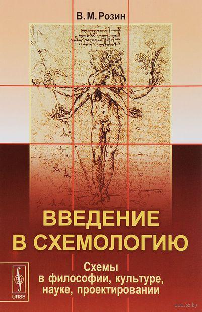 Введение в схемологию. Схемы в философии, культуре, науке, проектировании — фото, картинка