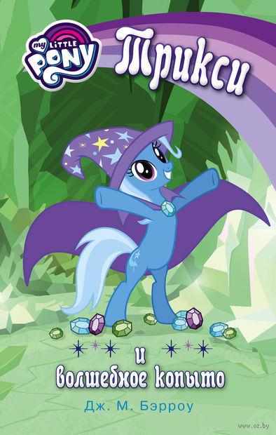 Мой маленький пони. Трикси и волшебное копыто — фото, картинка