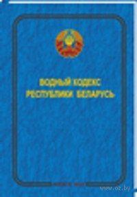 Водный кодекс Республики Беларусь — фото, картинка