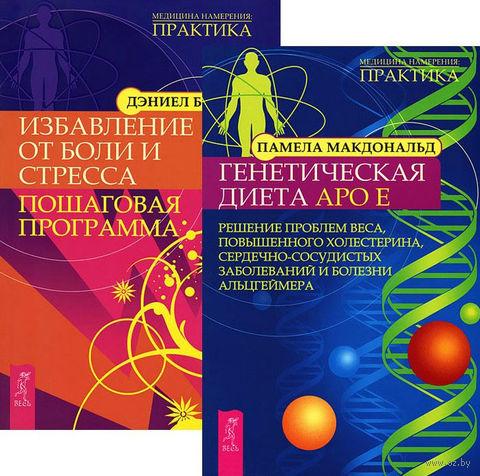 Генетическая диета Аро Е. Избавление от боли и стресса (комплект из 2-х книг) — фото, картинка
