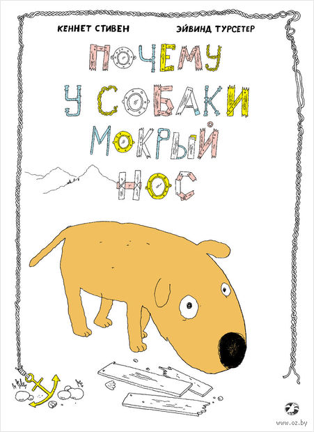 Почему у собаки мокрый нос (м) — фото, картинка