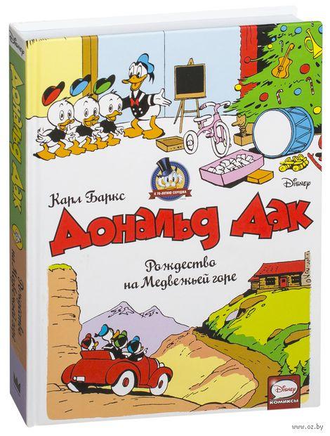 Дональд Дак. Рождество на Медвежьей горе — фото, картинка