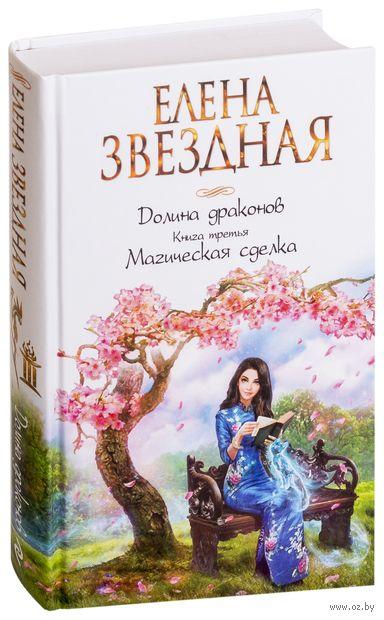 Долина драконов. Книга третья. Магическая сделка — фото, картинка