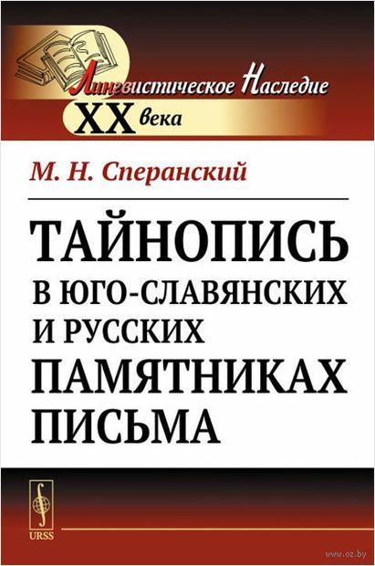 Тайнопись в юго-славянских и русских памятниках письма — фото, картинка