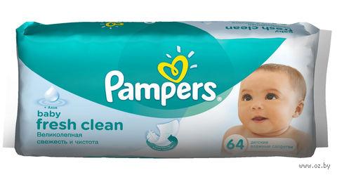 """Салфетки влажные детские """"Pampers Fresh Clean"""" (64 шт, арт. 0001010644)"""