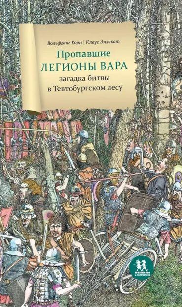 Пропавшие легионы Вара. Загадка битвы в Тевтобургском лесу — фото, картинка