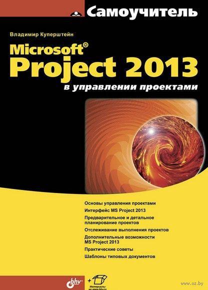 Microsoft Project 2013 в управлении проектами. В. Куперштейн