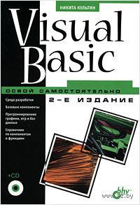 Visual Basic. Освой самостоятельно (+ CD). Никита Культин
