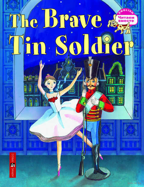 The Brave Tin Soldier. Ганс Христиан Андерсен