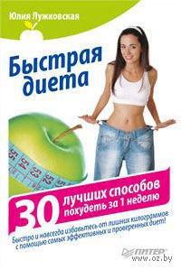 Быстрая диета. 30 лучших способов похудеть за 1 неделю — фото, картинка