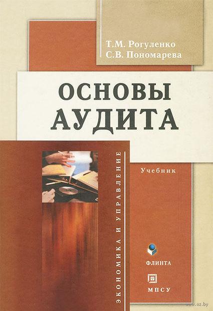 Основы аудита. Татьяна Рогуленко, Светлана Пономарева