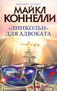 """""""Линкольн"""" для адвоката. Майкл Коннелли"""