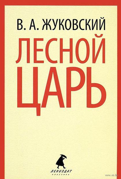 Лесной царь (м). Василий Жуковский