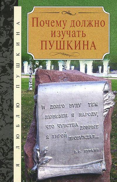 Почему должно изучать Пушкина