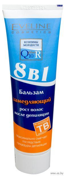 Бальзам Q10+R после депиляции 8 в 1 замедляющий рост волос (100 мл)
