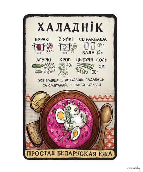 """Магнит сувенирный """"Простая Беларуская ежа. Халаднік"""" (арт. 1608)"""