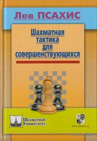 Шахматная тактика для совершенствующихся — фото, картинка