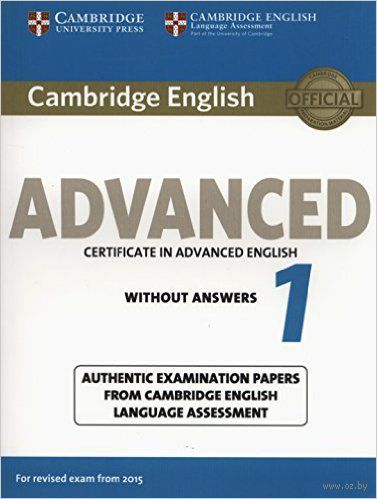 Cambridge English. Advanced 1. Student`s Book without Answers