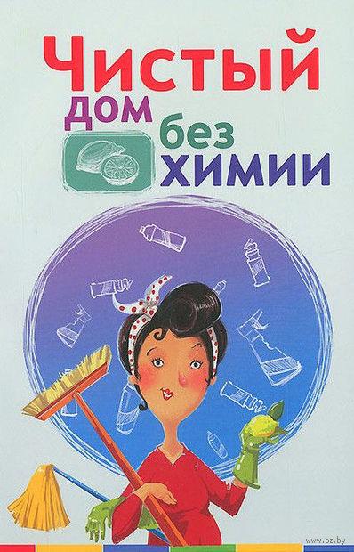Чистый дом без химии. М. Василенко